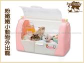 寵物家族-日本Marukan-粉嫩嫩小動物外出籠(附水瓶)MK-MR-380