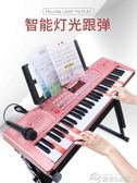 電子琴兒童初學者成人入門多功能61鍵鋼琴1-3-6-12歲女孩玩具家用  YYJ夢想生活家