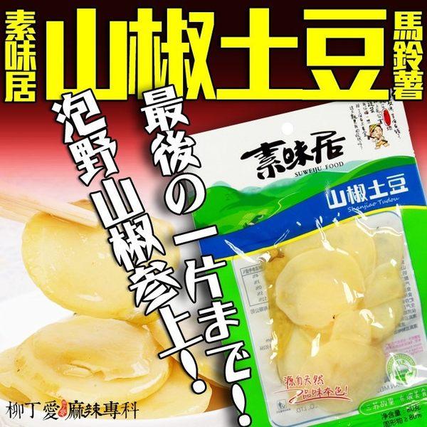 柳丁愛☆素味居泡椒土豆片80g【A311】山椒藕 調理包 螺螄粉 王守義十三香 螺絲粉