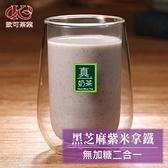 【南紡購物中心】歐可茶葉-真奶茶 黑芝麻紫米拿鐵 無加糖二合一x3盒(10入/盒)