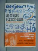 【書寶二手書T2/語言學習_GDX】給自己的10堂外語課_褚士瑩