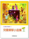鋼琴譜 P163.兒童鋼琴小品集【上】-...