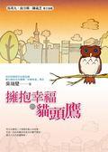 (二手書)擁抱幸福的貓頭鷹