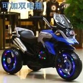 兒童電動摩托車小孩三輪車2-3-4-5-8歲大號寶寶遙控玩具車可坐人 MBS 英雄聯盟
