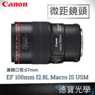 Canon EF 100mm f2.8 L Macro IS USM 新百微L鏡 微距 總代理公司貨