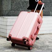 行李箱女韓版萬向輪拉桿箱網紅旅行箱包男潮鋁框密碼皮箱子小清新 後街五號