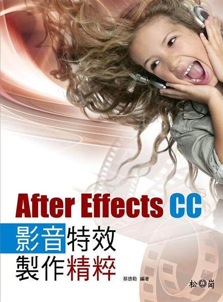 (二手書)After Effects CC影音特效製作精粹