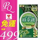 Simply MCT防彈綠拿鐵酵素 8包/盒【PQ 美妝】