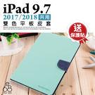 贈貼 雙色 磁扣 皮套 iPad 9.7...