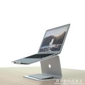 夕米筆記本電腦支架桌面增高托架蘋果Mac散熱器懸空鋁合金底座蘋果Macbook抬 科炫