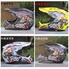 天行者GP 賽車 安全帽 越野 騎士  機車  賽車  全罩式 安全帽  頭盔