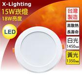 LED崁燈 15CM 15W耗電 18W亮度 白光 全電壓 台灣製造 無閃頻 嵌燈/筒燈 X-Lighting