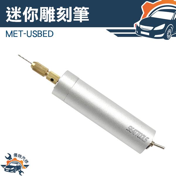 《儀特汽修》迷你雕刻筆 /打磨拋光組 玉石雕刻 MET-USBED 根木雕玉石刻字工具