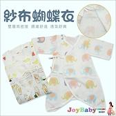 高密度雙層紗布衣包屁衣 新生兒蝴蝶衣嬰兒裝-Joybaby