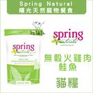 Spring Naturals曙光[無穀火雞肉鮭魚貓專用餐,10磅,美國製]