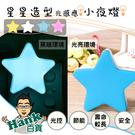 ★7-11限今日299免運★星星造型光感...