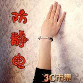 防靜電手環日本正品腕帶運動去除去靜電男女款人體防輻射無線無繩 全館免運