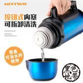 保溫壺戶外保溫杯大容量男女不銹鋼家用旅行熱水壺暖瓶1.8L【黑色地帶】