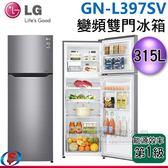 【信源電器】315公升 LG 樂金 變頻雙門冰箱 GN-L397SV