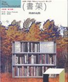 (二手書)書架-閱讀的起點