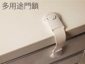 日本設計 多用途門鎖 櫥櫃 兒童安全鎖 抽屜安全鎖 櫃門鎖 保護鎖   【發現生活】