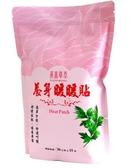 求真草本 養身暖暖貼-溫熱養身貼(超值15入)持續6-8小時溫熱呵護 溫灸 經期必備 手腳冰冷