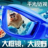 泳鏡眼鏡潛水鏡裝備大框男女士高清兒童防水