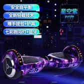 生日禮物-智能雙輪平衡車兩輪代步思維體感電動滑板漂移平衡車BLNZ 免運
