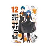 月刊少女野崎同學(12)