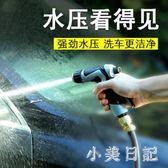金屬高壓洗車水槍家用沖洗工具汽車水搶神器澆花水管軟管噴頭套裝 js8953『小美日記』