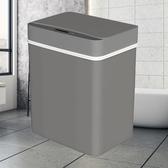 【三房兩廳】智慧感應自動開蓋垃圾桶大容量/15L(3色任選)灰色15L