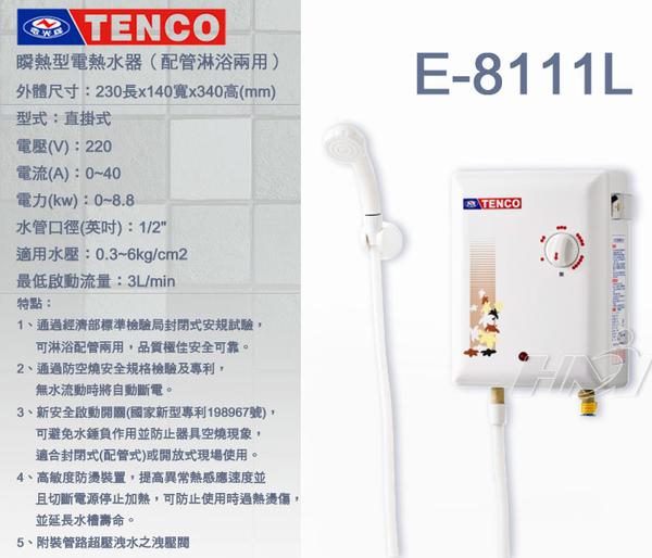 【TENCO電光牌】E-8111L 即熱式/瞬熱型 電熱水器/配管淋浴兩用熱水器(不含安裝、區域限制)