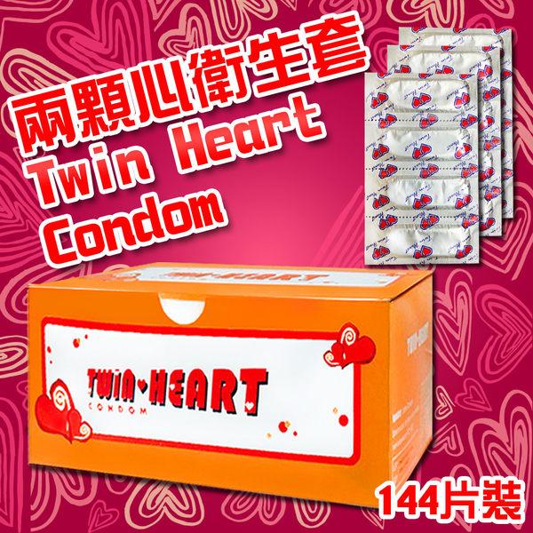 【愛愛雲端】 *送50包蘆薈水性潤滑液* Twin Heart 兩顆心衛生套 保險套 心心相印 144片裝 *A200024