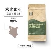 衣索比亞古吉柯爾洽古拉丘日曬咖啡豆G1(一磅)|咖啡綠商號