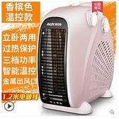 取暖器電暖風機家用電暖氣小太陽電暖器辦公室節能省電小型LX 爾碩 交換禮物
