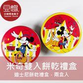 【即期良品】台灣零食 米奇雙入餅乾禮盒