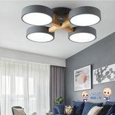 吸頂燈 北歐臥室燈吸頂燈簡約現代小戶型客廳餐廳日式大氣個性房間燈具T 3色