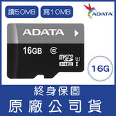 威剛 ADATA 16G microSDHC UHS-I C10 記憶卡