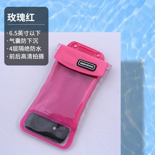 手機防水袋 可觸屏氣囊浮潛游泳潛水套密封袋外賣專用騎手華為蘋果 6色