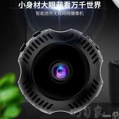 行車記錄器 免布線行車記錄儀免安裝無線高清360全景摩托車遠程監控手機互聯YYP 町目家