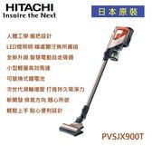【佳麗寶】-(HITACHI日立)直立手持兩用無線吸塵器【PVSJX900T】