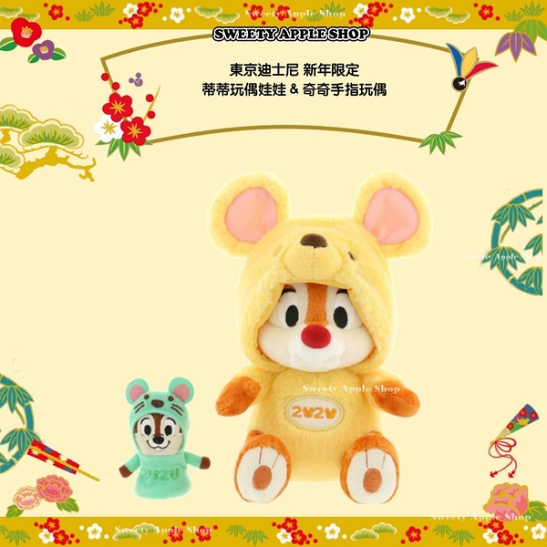 (現貨& 樂園實拍) 東京迪士尼 新年限定 奇奇蒂蒂『蒂蒂』玩偶娃娃 & 奇奇手指玩偶娃娃 20.5cm