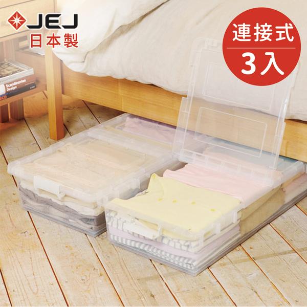 【日本JEJ】日本製 連結式床下雙開收納箱27L-淨透3入 (掀蓋 收納箱 塑膠 衣物 隙縫)