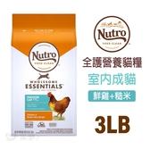 [寵樂子]《Nutro美士》全護營養系列-室內成貓配方(雞肉+糙米)-3LB / 貓飼料