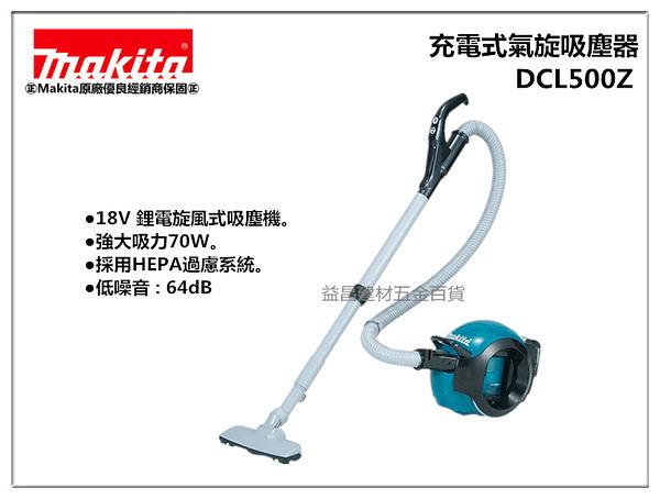 【台北益昌】14年最新款 日本 牧田 MAKITA DCL500Z 18V 充電式氣旋吸塵器 無刷馬達 免更換濾袋