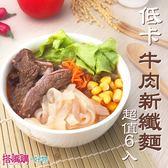 【搭嘴好食】大飽足低卡牛肉新纖麵超值6件組(紅燒*2+酒燉*2+麵*2)