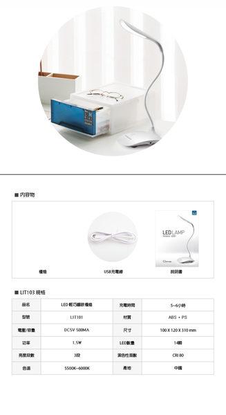 樂扣樂扣觸控LED桌燈/迷你款 - 白色