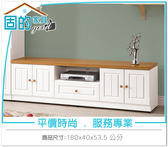 《固的家具GOOD》396-3-AJ 頌伊6尺電視櫃【雙北市含搬運組裝】