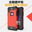 【妃凡】金剛鐵甲殼 iPhone 11/i11 Pro/i11 Pro Max 保護殼 手機殼 全包殼 防摔殼 198