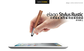 Elago Stylus Rustic 木質筆身 觸控筆 附皮革收納袋 公司貨